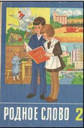 Родное слово, 2 класс, Горецкий В.Г., 1987