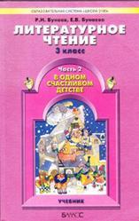 Литературное чтение, 3 класс, Часть 2, В одном счастливом детстве, Бунеев Р.Н., Бунеева Е.В., 2007