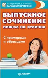 Выпускное сочинение, Пишем на отлично, С примерами и образцами, Мартьянова И., Сергеева Е., 2015