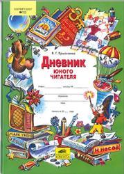 Дневник юного читателя, Ермолаева В.Г., 2014