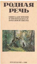 Родная речь, 3 класс, Книга для чтения, Соловьева Е.Е., Щепетова Н.Н., Карпинская Л.А., Волынская В.И., Канарская А.А., 1966