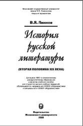 История русской литературы, Вторая половина XIX века, Линков В.Я., 2010