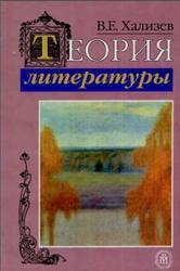 Теория литературы, Халиэев В.Е., 2004