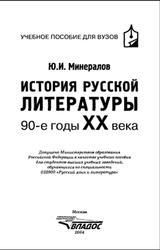 русская литература 20 века учебник