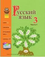 решебник по русскому языку 2 класс антипова
