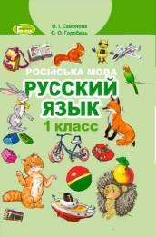 долбик леонович саникович русский язык скачать