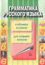 Грамматика русского языка в таблицах и схемах - Каменова С.К.