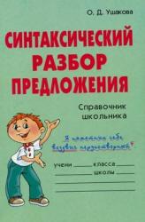 Синтаксический разбор предложения - Ушакова О.Д.