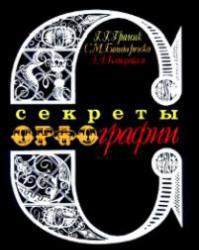 Секреты орфографии - Граник Г.Г., Бондаренко С.М., Концевая Л.А.