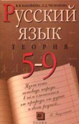 Русский язык - Теория - 5-9 классы - Учебник - Бабайцева В.В, Чеснокова Л.Д.