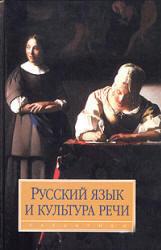 Русский язык и культура речи - Максимов В.И.