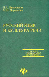 русский язык и культура речи введенская гдз