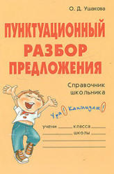 Пунктуационный разбор предложения - Ушакова О.Д.