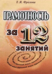 Грамотность за 12 занятий - Русский язык - Фролова Т.Я.