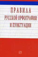 Правила русской орфографии и пунктуации в русском языке