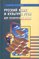 Русский язык и культура речи для технических ВУЗов - Данцев Д.Д., Нефедова Н.В.