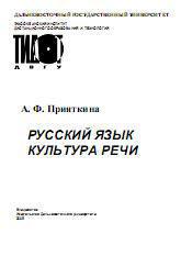 Русский язык - Культура речи - Прияткина А.Ф.