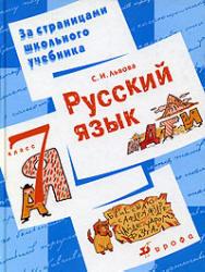 Русский язык. 7 класс. Пособие для учащихся. Львова С.И. 2007