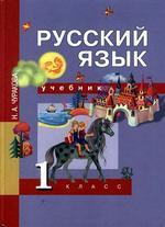 Русский язык. Учебник для 1 класса. Чуракова Н.А., 2007