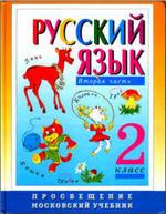 Русский язык. Учебник. 2 класс. 2 издание. Зеленина Л.М., Хохлова Т.Е., 2000