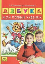 Азбука, Мой первый учебник, Игнатьева Л.В., Колесникова Е.В., 2007