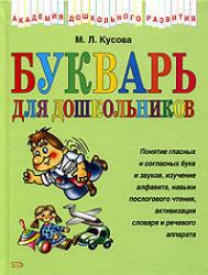 Букварь для дошкольников, Кусова М.Л., 2007