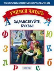 Учимся читать, Здравствуйте буквы, Мисаренко Г.Г., Войченко Н.Г., 2004