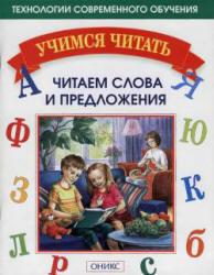 Учимся читать, Читаем слова и предложения, Мисаренко Г.Г., Войченко Н.Г., 2005