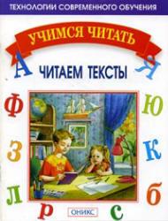 Учимся читать, Читаем тексты, Мисаренко Г.Г., Войченко Н.Г., 2005