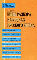Виды разбора на уроках русского языка, 5-11 класс, Еремина Е.А., 2010