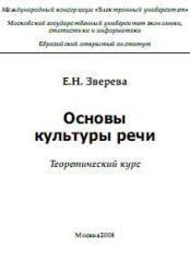 Основы культуры речи, Теоретический курс, Зверева Е.Н., 2008