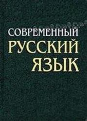 Современный русский язык, Морфология, Камынина А.А., 1999