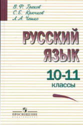 Русский язык, 10-11 класс, Учебник, Греков В.Ф., Крючков С.Е., Чешко Л.А., 2011