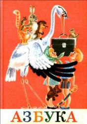 Азбука, Воскресенская А.И., Редозубов С.П., 1983