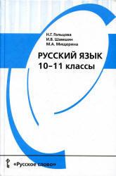 Русский язык, 10-11 класс, Учебник, Гольцова Н.Г., Шамшин И.В., Мищерина М.А., 2011