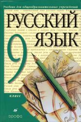 Русский язык, 9 класс, Учебник, Разумовская М.М., Львова С.И., Капинос В.И., 2011
