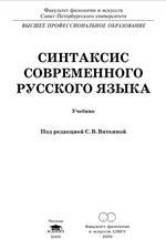 Синтаксис современного русского языка, Акимова Г.Н., Вяткина С.В., 2009