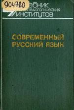 Современный русский язык, Часть 2, Шанский Н.М., Бабайцева В.В., 1987