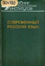 Современный русский язык, Часть 3, Шанский Н.М., Бабайцева В.В., 1987
