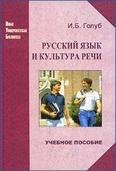 Русский язык и культура речи, Голуб И.Б., 2010