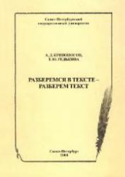 Разберемся в тексте, Разберем текст, Кривоносов А.Д., Редькина Т.Ю., 2008