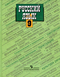 Русский язык, 9 класс, Тростенцова Л.А., Ладыженская Т.А., 2011