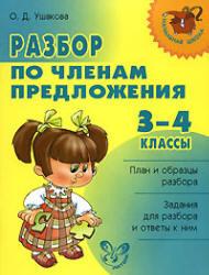 Разбор по членам предложения, 3-4 класс, Ушакова О.Д., 2008
