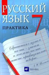 Русский язык, Практика, 7 класс, Пименова С.Н., 2012