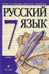 Русский язык, 7 класс, Разумовская М.М., Львова С.И., 2009