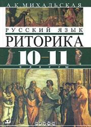 Русский язык, Риторика, 10-11 класс, Михальская А.К., 2011