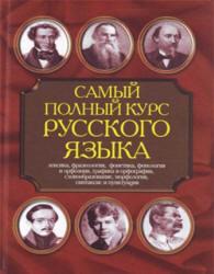 Самый полный курс русского языка, Адамчик Н.В., 2008