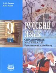 Русский язык, 9 класс, Часть 2, Львова С.И., Львов В.В., 2009