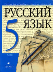 Русский язык, 5 класс, Разумовская М.М., Львова С.И., 2010