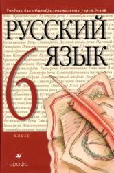 Русский язык, 6 класс, Разумовская М.М., Львова С.И., 2010